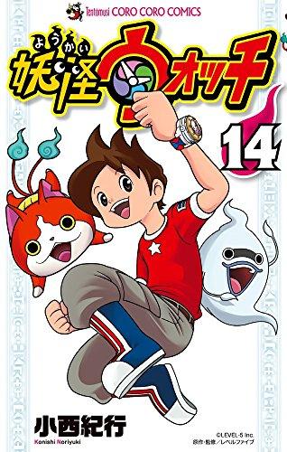 妖怪ウォッチ 14 (てんとう虫コロコロコミックス)...