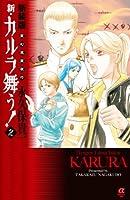 新・カルラ舞う! 2―変幻退魔夜行 (ボニータコミックスα)