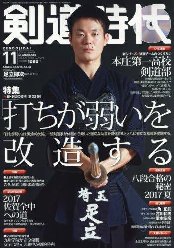 剣道時代 2017年 11 月号 [雑誌]