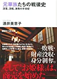 元華族たちの戦後史 没落、流転、激動の半世紀 (講談社+α文庫)