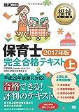 2017年(平成29年)保育士試験・受験の手引き公開!!