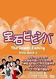 宝石ビビンバ DVD-BOX3[DVD]
