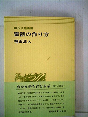 童話の作り方 (1971年) (作法叢書)の詳細を見る