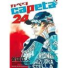 capeta(24) (月刊少年マガジンコミックス)