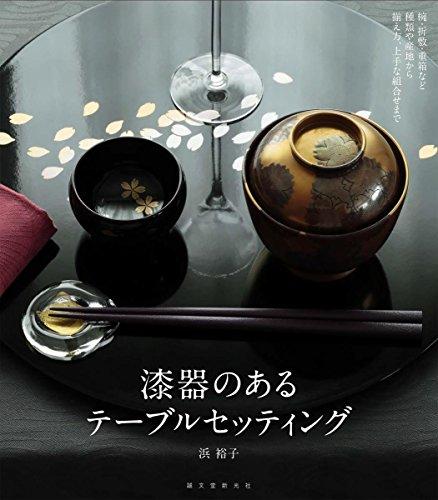 漆器のあるテーブルセッティング: 椀・折敷・重箱など種類や産地から揃え方、上...