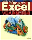 仕事に役立つExcelVBA業務活用編 (Excel徹底活用シリーズ)