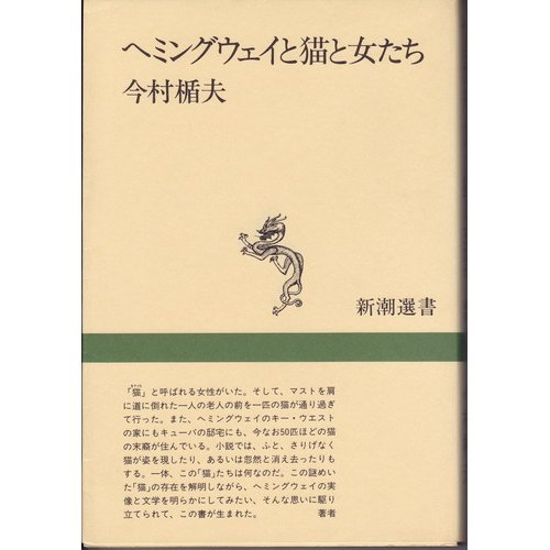 ヘミングウェイと猫と女たち (新潮選書)の詳細を見る