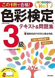 この1冊で合格! 色彩検定3級テキスト&問題集