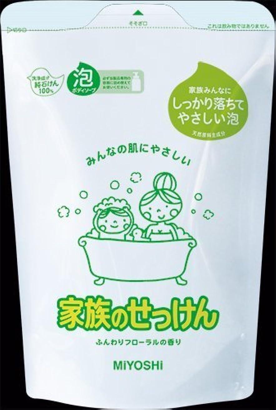 【まとめ買い】ミヨシ 家族のせっけん 泡のボディソープ 詰替 550ml ×3個