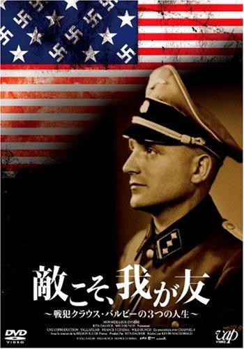 敵こそ、我が友~戦犯クラウス・バルビーの3つの人生~ [DVD]の詳細を見る