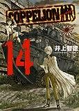 COPPELION(14) (ヤンマガKCスペシャル)