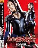 スーパーヒロイン絶体絶命!!Vol.44 女スパイ03編 [DVD]