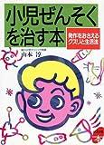 小児ぜんそくを治す本―発作をおさえるクスリと生活法 (よくわかる本)