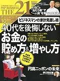 THE 21 (ざ・にじゅういち) 2011年 10月号 [雑誌] [雑誌] / PHP研究所 (刊)