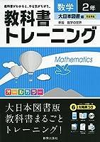 教科書トレーニング大日本図書数学2年