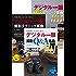 (合本)写真がもっと上手くなる デジタル一眼  撮影テクニック事典101+構図テクニック事典101+撮影Q&A事典101 写真がもっと上手くなる101シリーズ