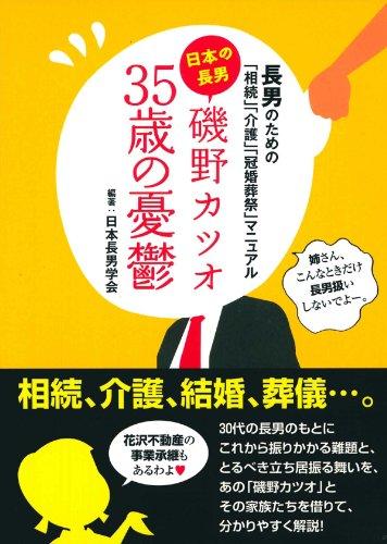 長男のための「相続」「介護」「冠婚葬祭」マニュアル日本の長男磯野カツオ35歳の憂鬱の詳細を見る