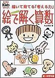 糸山メソッド 絵で解く算数(低?中学年版) (アエラキッズブック)
