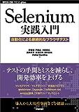 Selenium実践入門 ――自動化による継続的なブラウザテスト WEB+DB PRESS plus