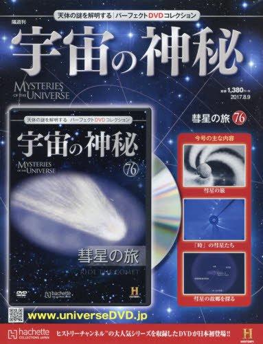 宇宙の神秘全国版(76) 2017年 8/9 号 [雑誌]