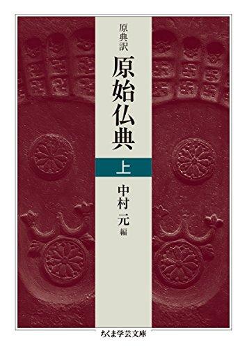 [画像:原典訳 原始仏典 上 (ちくま学芸文庫 ナ 20-2)]