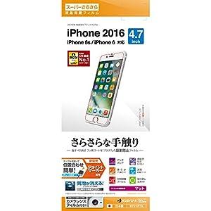 ラスタバナナ iPhone 7 さらさら反射防止フィルム R751IP7A