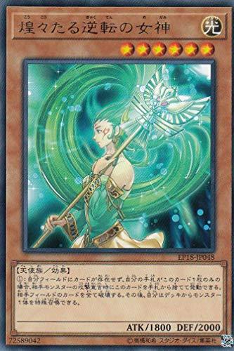 煌々たる逆転の女神 レア 遊戯王 エクストラパック2018 ep18-jp048