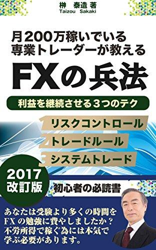月200万稼ぐ専業トレーダーが教えるFXの兵法:利益を継続させる3つのテク 2017-1改訂版