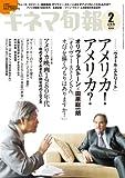 キネマ旬報 2011年 2/1号 [雑誌]