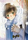 年下の男の子と恋するアンソロジー (IDコミックス)