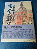 茶会の顛末―小林白甫茶湯日記