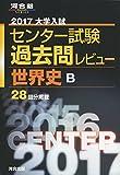 大学入試センター試験過去問レビュー世界史B 2017 (河合塾シリーズ)