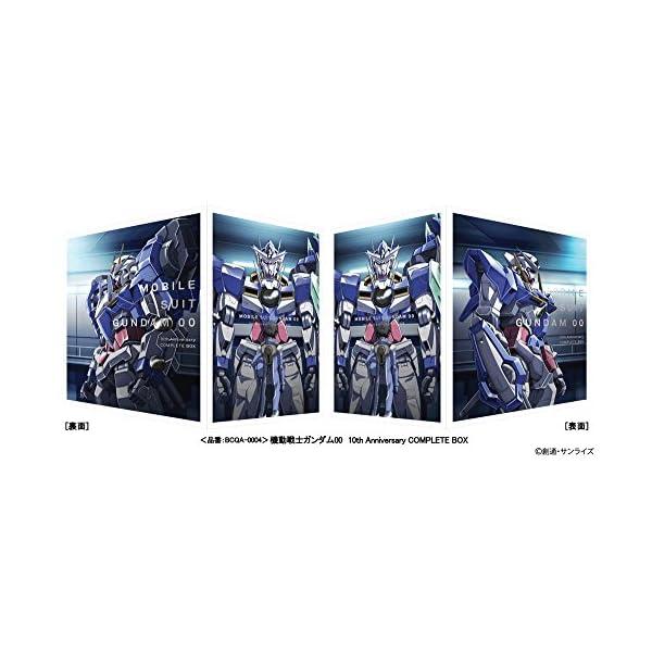 【早期購入特典あり】 機動戦士ガンダム00 1...の紹介画像5