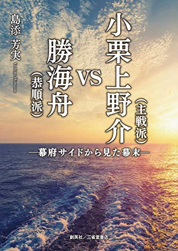 小栗上野介(主戦派)VS勝海舟(恭順派)―幕府サイドから見た幕末―