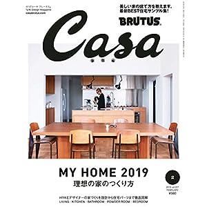 Casa BRUTUS(カーサ ブルータス) 2019年 2月号 [理想の家のつくり方]