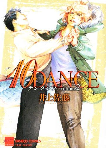 10DANCE(2) (バンブーコミックス 麗人セレクション)の詳細を見る