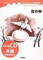 総合的な学習のための劇音楽集(5) 雪の卵