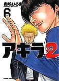 アキラNo.2 / 奥嶋 ひろまさ のシリーズ情報を見る