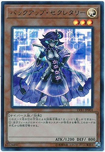【シングルカード】LVB1)バックアップ・セクレタリー/効果/ウルトラ/LVB1-JP004