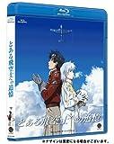 とある飛空士への追憶 Blu-ray スタンダード・エディション[Blu-ray/ブルーレイ]