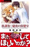 放課後・秘密の保健室 / 桃田 紗世 のシリーズ情報を見る