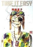 テイクイットイージー / 岡崎 京子 のシリーズ情報を見る