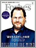 Forbes JAPAN(フォーブスジャパン) 2018年 07 月号 [雑誌]
