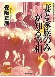 妻と家族のみが知る宰相―昭和史の大河を往く〈第9集〉
