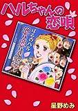 ハルちゃんの恋唄 (KCデラックス)