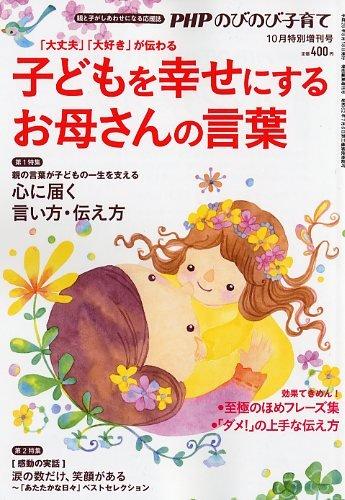 子どもを幸せにするお母さんの言葉 2017年 10 月号 [雑誌]: PHPのびのび子育て 増刊