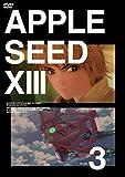 アップルシードXIII vol.3[DVD]