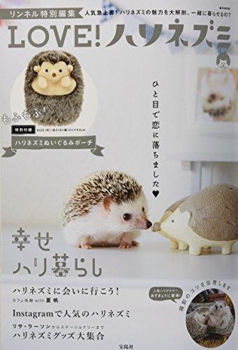 リンネル特別編集 LOVE! はりねずみ (e-MOOK)