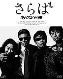 さらば あぶない刑事[Blu-ray/ブルーレイ]