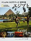 エジプト (ナショナルジオグラフィック世界の国)